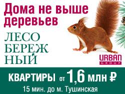 ЖК «Лесобережный» от Urban Group, Новая Рига Лес и река, всегда свежий воздух!
